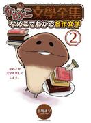 【11-15セット】なめこ文學全集(バーズコミックススペシャル)