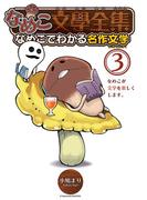 【21-25セット】なめこ文學全集(バーズコミックススペシャル)
