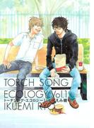 【全1-3セット】トーチソング・エコロジー(バーズコミックス スピカコレクション)