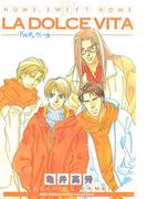 【1-5セット】LA DOLCE VITA~HOME SWEET HOME IV~(ルチルコレクション)
