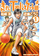 【全1-2セット】走れ!T校バスケット部(バーズコミックススペシャル)
