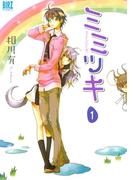 【1-5セット】ミミツキ(バーズコミックス)