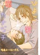 【11-15セット】ひよこと愛と恋とカナヅチ(ルチルコレクション)