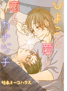 【全1-15セット】ひよこと愛と恋とカナヅチ(ルチルコレクション)