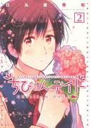 【16-20セット】ちびさんデイト(バーズコミックス デラックス)