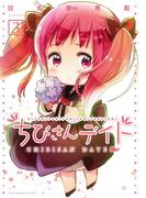 【21-25セット】ちびさんデイト(バーズコミックス デラックス)