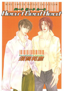 【全1-12セット】Heart Beat Heat