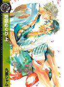 【全1-23セット】地獄めぐり(バーズコミックス リンクスコレクション)