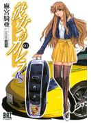 【全1-6セット】彼女のカレラRS(バーズコミックス)