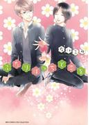 【1-5セット】ふたりぼっちで恋を(バーズコミックス リンクスコレクション)