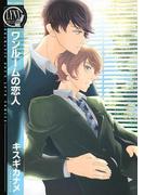 【1-5セット】ワンルームの恋人(バーズコミックス リンクスコレクション)