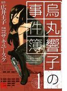【1-5セット】烏丸響子の事件簿(バーズコミックス)