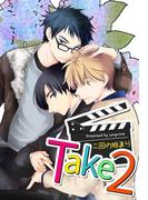 【1-5セット】take2~新たな始まり~