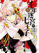 【全1-4セット】千年迷宮の七王子 Seven prince of the thousand years Labyrinth(ZERO-SUMコミックス)