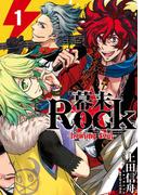 【全1-2セット】幕末Rock-howling soul-(ZERO-SUMコミックス)