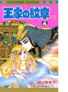 【11-15セット】王家の紋章(プリンセス・コミックス)