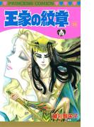 【16-20セット】王家の紋章(プリンセス・コミックス)