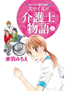 【全1-3セット】スマイル!!介護士物語