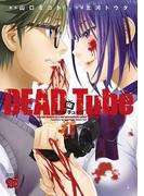 【全1-5セット】DEAD Tube ~デッドチューブ~(チャンピオンREDコミックス)