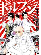 【全1-4セット】ドルフィン(チャンピオンREDコミックス)