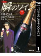 【全1-6セット】新ソムリエ 瞬のワイン(ヤングジャンプコミックスDIGITAL)