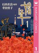 【全1-3セット】娼年(マーガレットコミックスDIGITAL)