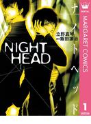 【全1-4セット】NIGHT HEAD(マーガレットコミックスDIGITAL)