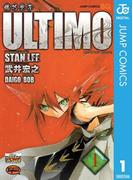 【1-5セット】機巧童子ULTIMO(ジャンプコミックスDIGITAL)