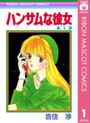 【全1-9セット】ハンサムな彼女(りぼんマスコットコミックスDIGITAL)