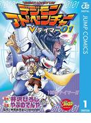 【1-5セット】デジモンアドベンチャーVテイマー01(ジャンプコミックスDIGITAL)