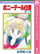 【全1-5セット】ポニーテール白書(りぼんマスコットコミックスDIGITAL)