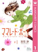 【全1-4セット】ママレード・ボーイ little(マーガレットコミックスDIGITAL)