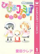 【全1-5セット】ぴよぴよファミリア ワンダフル(マーガレットコミックスDIGITAL)
