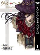 【全1-3セット】ヴァン・ヘルシング―Darkness Blood―(ヤングジャンプコミックスDIGITAL)