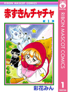 【1-5セット】赤ずきんチャチャ(りぼんマスコットコミックスDIGITAL)