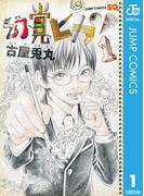【全1-3セット】幻覚ピカソ(ジャンプコミックスDIGITAL)