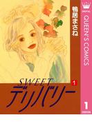 【全1-7セット】SWEETデリバリー(クイーンズコミックスDIGITAL)