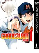 【1-5セット】GRAND SLAM(ヤングジャンプコミックスDIGITAL)