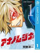 【全1-4セット】アナノムジナ(ジャンプコミックスDIGITAL)
