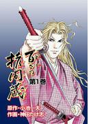 【全1-5セット】百々の拷問蔵(レジェンドコミック)