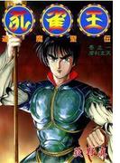 【全1-11セット】孔雀王 退魔聖伝