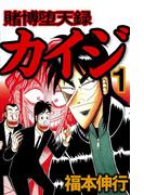 【全1-13セット】賭博堕天録カイジ(highstone comic)