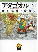 【6-10セット】アタゴオル(MFコミックス)