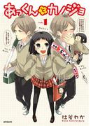 【全1-5セット】あっくんとカノジョ(ジーンシリーズ)