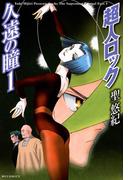 【全1-3セット】超人ロック 久遠の瞳(フラッパーシリーズ)