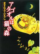 【6-10セット】アタゴオルは猫の森(フラッパーシリーズ)