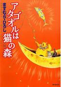 【11-15セット】アタゴオルは猫の森(フラッパーシリーズ)
