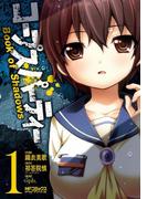 【全1-3セット】コープスパーティー Book of Shadows(MFコミックス アライブシリーズ)