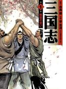 【1-5セット】三国志(フラッパーシリーズ)