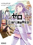 【全1-2セット】Re:ゼロから始める異世界生活 第一章 王都の一日編